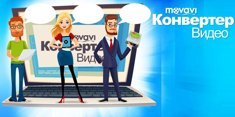 Программа Movavi Конвертер Видео для конвертации аудио и видео файлов для воспроизведения на любых устройствах