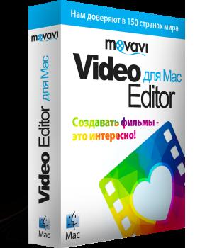 Видеоредактор Movavi для Mac