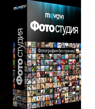 Фотостудия Movavi