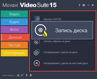 Программа для записи dvd видео на диск