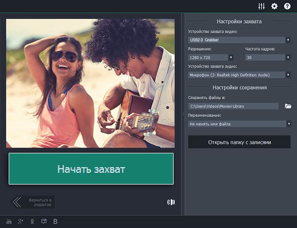 Программа Оцифровки Аудио Кассеты