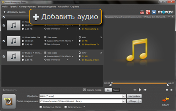 Шаг 2: WAV to MP3 Converter