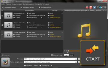 Шаг 4: Запустите Конвертер WAV в MP3