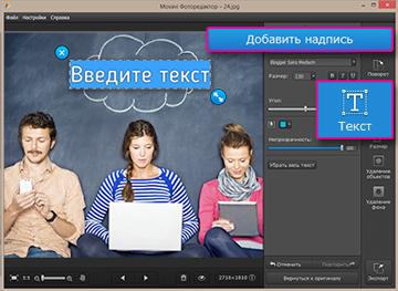 программа для наложения текста на фото - фото 9