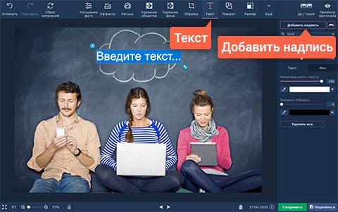 Наложите текст на фото при помощи инструментов на вкладке Текст
