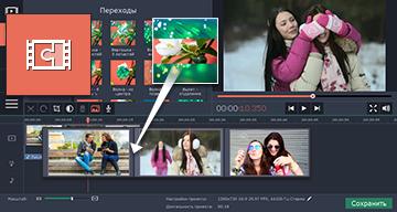 Сделать плавный переход в видео