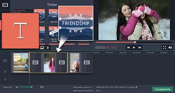 Программа для видеопереходов