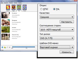 скачать программу для записи видео на диск - фото 5