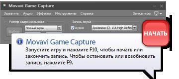 Шаг 3: Начните запись прохождения игры GTA