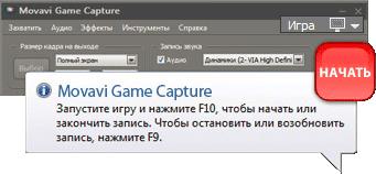 Шаг 1: Начните запись прохождения игры Sims