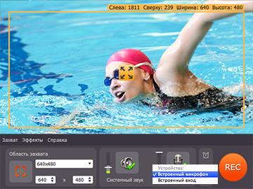 Шаг 2: Программа для записи звука на Mac - Movavi Screen Capture Studio
