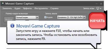 Шаг 3: Как записать видео с игры