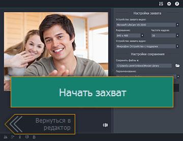 запись видео с веб камеры скачать