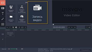 как записывать с веб-камеры на компьютер - фото 3