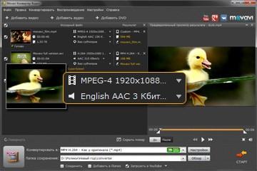 Шаг 1: Какой кодек нужен, поможет определить Movavi Video Converter