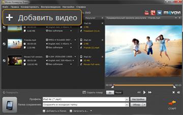 Шаг 2: Movavi Конвертер Видео для iTunes