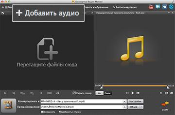 Шаг 2: Конвертер Аудио для Mac