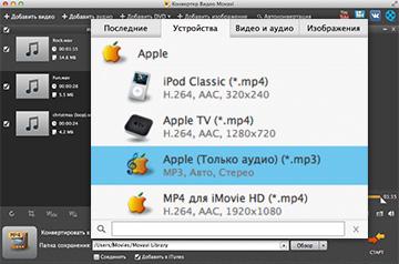 Шаг 3: Как конвертировать музыку с Movavi Audio Converter для Mac