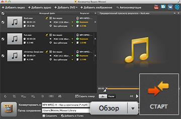 Шаг 4: Конвертация музыки на Mac os