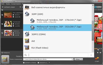 Шаг 3: Как конвертировать 3GP в AVI / AVI в 3GP