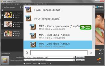Шаг 4: Как конвертировать формат AVI в MP3