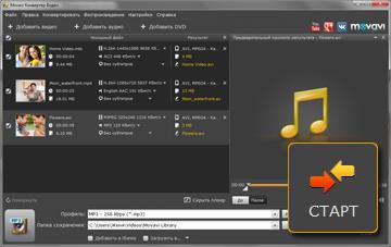Шаг 5: Конвертация AVI в MP3