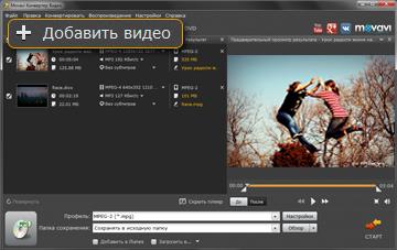 Шаг 2: DivX Конвертер видео