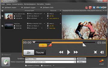 Шаг 4: Как конвертировать часть DivX видео