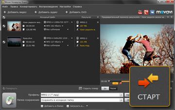 Шаг 5: Сохранить DivX видео в новом формате