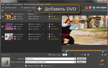 Шаг 2: Конвертер DVD в AVI