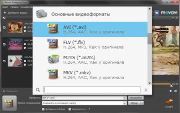 конвертировать dvd в avi онлайн