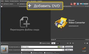 Шаг 2: Конвертер DVD в MKV
