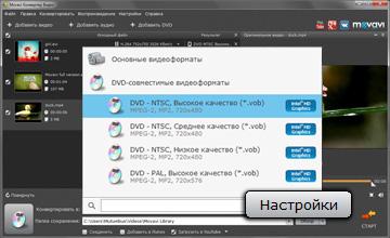 Шаг 3: Как конвертировать DVD в MP4 и обратно