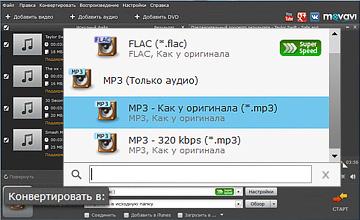 как перевести из flac в mp3