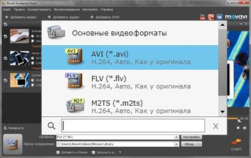 Шаг 3: Как конвертировать FLV в AVI / AVI в FLV