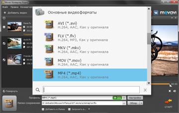 Как перевести flv в mp4