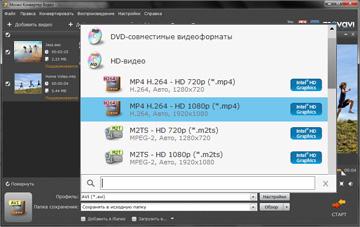 Шаг 3: Как изменить формат на HD-видео