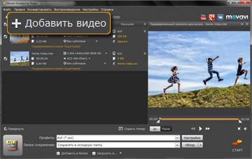 Шаг 2: HD Конвертер видео