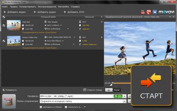 Шаг 4: Конвертация HD-видео