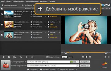 Шаг 2: Movavi Image Converter