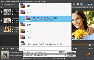 Шаг 3: Как изменить формат фотографии на JPG