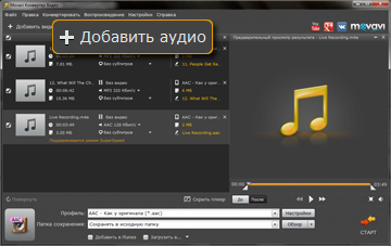Шаг 2: M4A to MP3 Converter