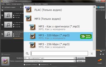 Перевести Из M4a В Mp3 Онлайн - фото 7