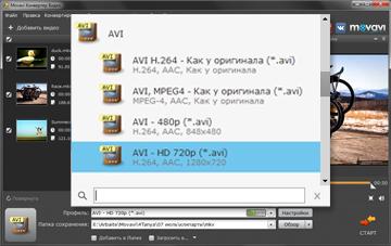 преобразование mkv в avi