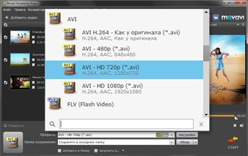 Шаг 3: Как изменить формат видео MOV