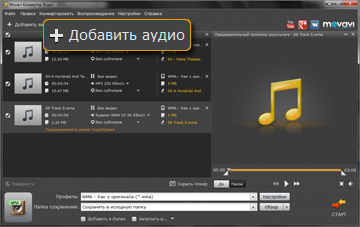 Программу переделывать музыку