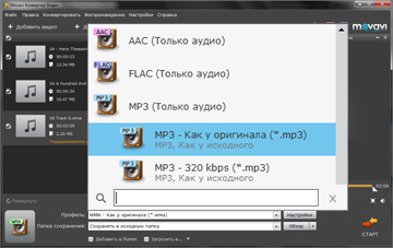 как перевести музыку в mp3