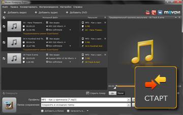 Запустите Конвертер MP3