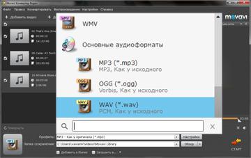 формат Wav чем открыть - фото 11