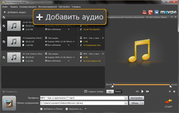 Шаг 2: Конвертер аудио файлов Movavi